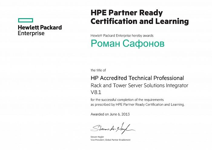 Сертификат HP Accredited Technical Professional Rack and Tower Server Solutions Integrator 2013