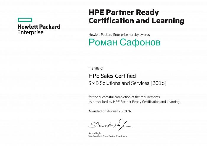 Сертификат HPE Sales Certified SMB Solutions and Services 2016